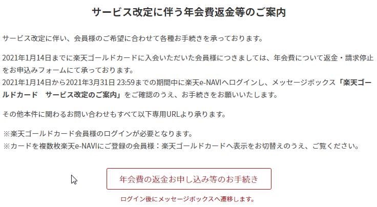 f:id:salarymanceo:20210115011309p:plain