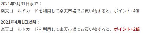 f:id:salarymanceo:20210120222933p:plain