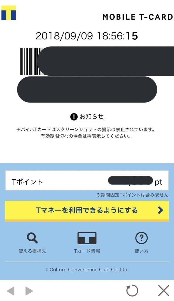 f:id:salarymanlabo:20180909201834j:plain
