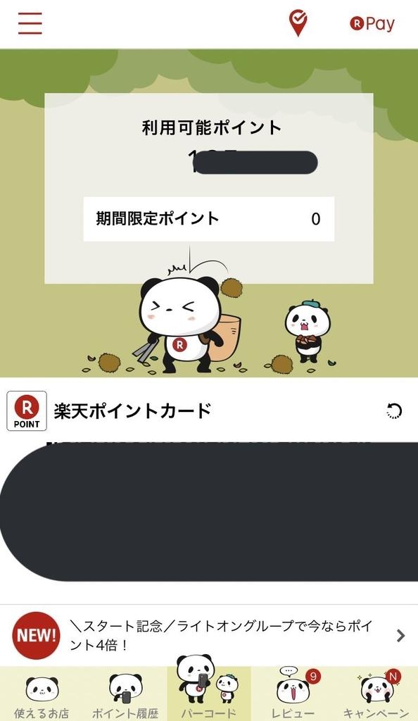 f:id:salarymanlabo:20180909202848j:plain