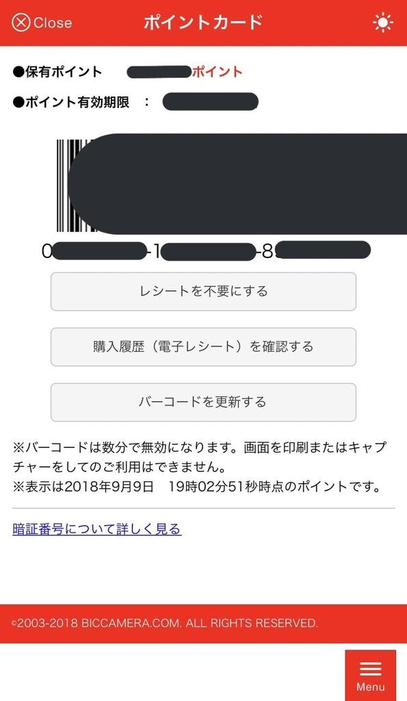 f:id:salarymanlabo:20180909202926j:plain