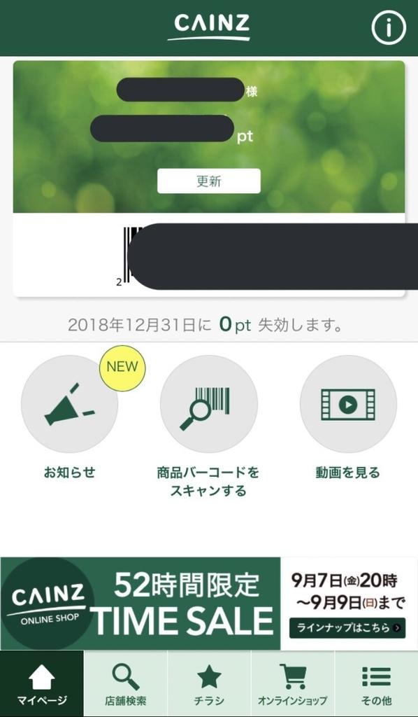 f:id:salarymanlabo:20180909202959j:plain