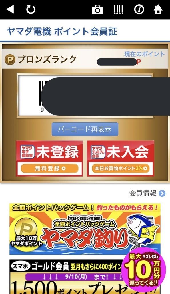 f:id:salarymanlabo:20180909203101j:plain