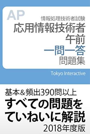 f:id:salarytan:20180429090052p:plain
