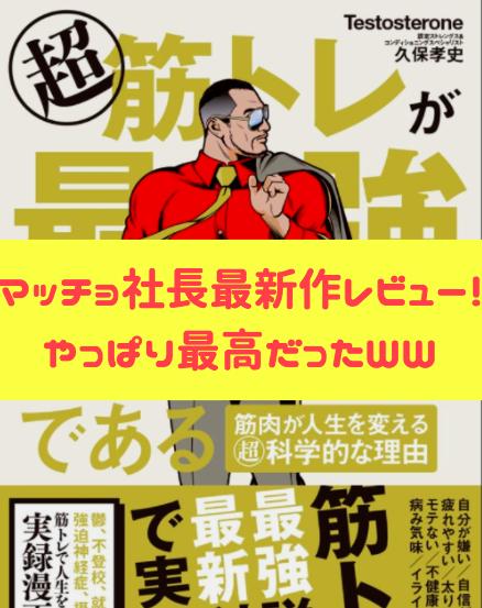 【最高】書評『超筋トレが最強のソリューションである』マッチョ社長最新作レビュー!