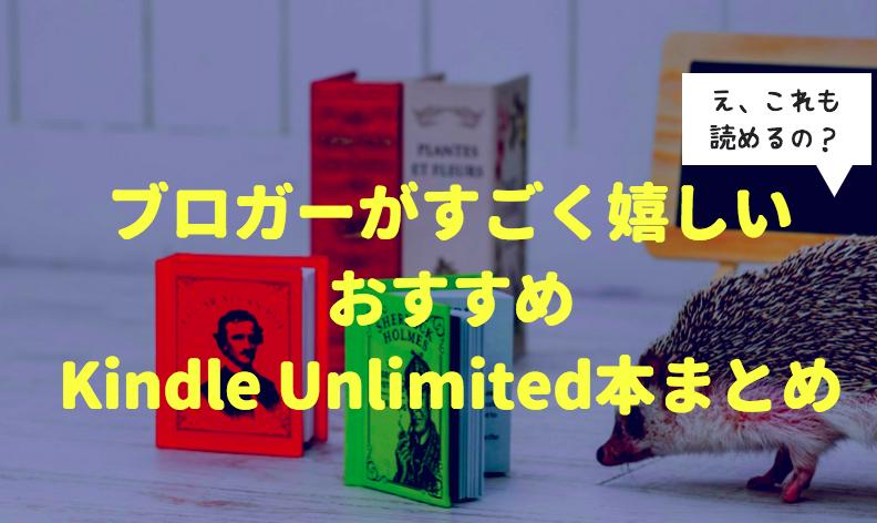 Kindle Unlimitedで読める!ブロガーがすごく嬉しいおすすめ本まとめ