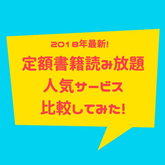 f:id:salarytan:20180514233908p:plain