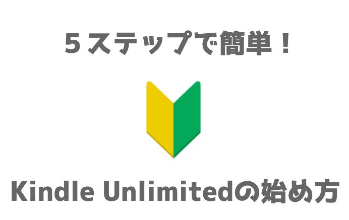 【5ステップで簡単!】Kindle Unlimitedの始め方