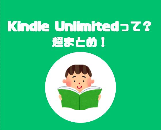 【超まとめ】読み放題 Kindle Unlimited 徹底解説!評価・おすすめ本等