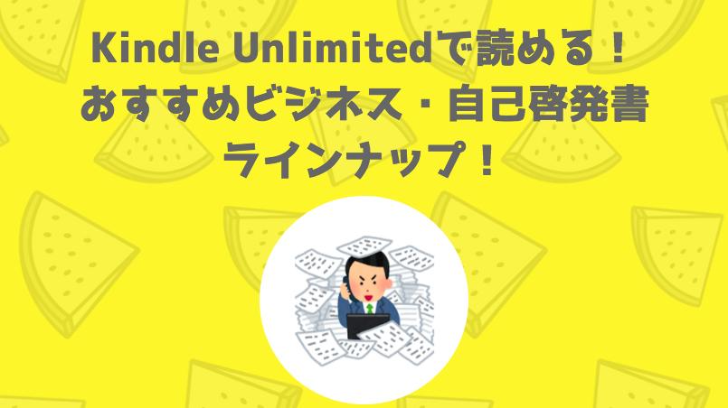 Kindle Unlimitedで読める!おすすめビジネス・自己啓発本7冊ラインナップ!