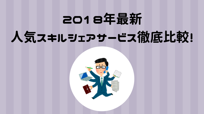 f:id:salarytan:20180617111247p:plain