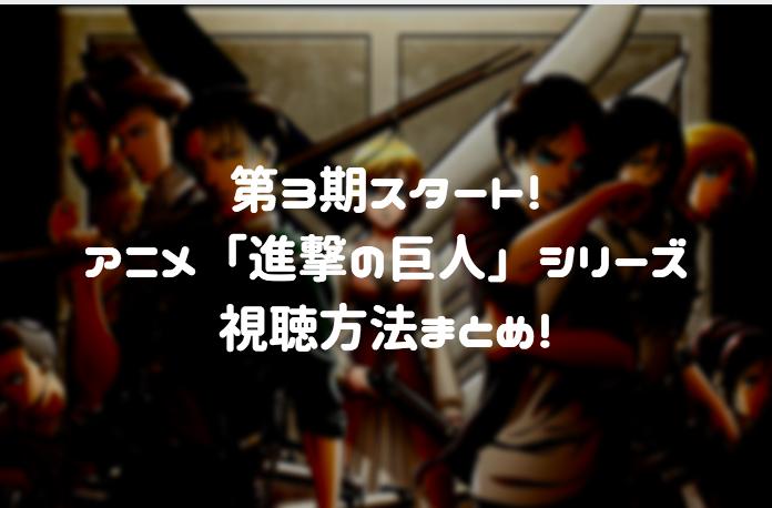 進撃の巨人アニメ3期スタート!動画を見るには?視聴方法まとめ