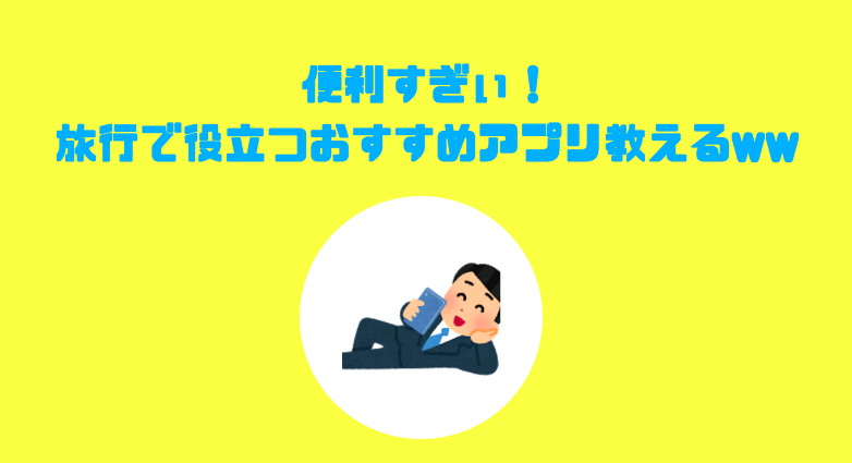 f:id:salarytan:20180826084154p:plain
