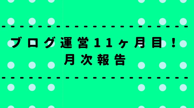 f:id:salarytan:20180921214018p:plain