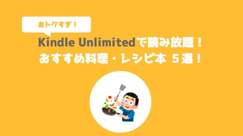 【おトクすぎ】Kindle Unlimitedで読み放題!おすすめ料理本5選!