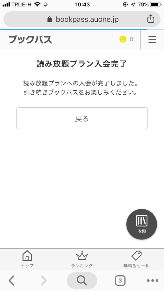 f:id:salarytan:20181013154943p:plain