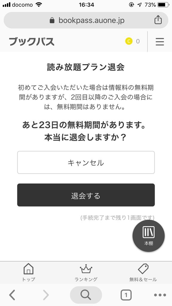 f:id:salarytan:20181013164247p:plain