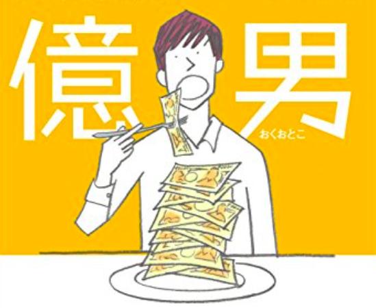 【感想】小説「億男」が深すぎる!心にぐさっと刺さる3つの言葉・名言