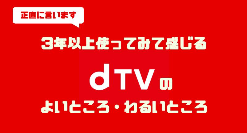 【正直に言います】3年以上「dTV」を使って思う良い所・悪い所(評判・口コミなど)