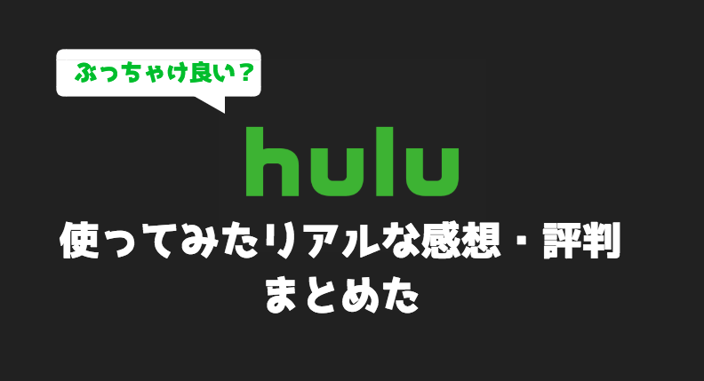 【ぶっちゃけ良い?】Huluを使ってみたリアルな感想・評判を語る