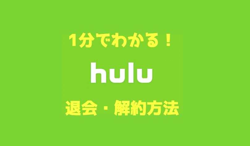 【意外と迷う】1分でわかるHuluの退会・解約方法