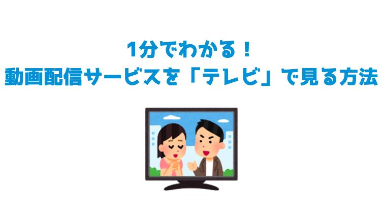 【1分でわかる】動画配信サービスをテレビで見る方法|さくっと簡単に解説!