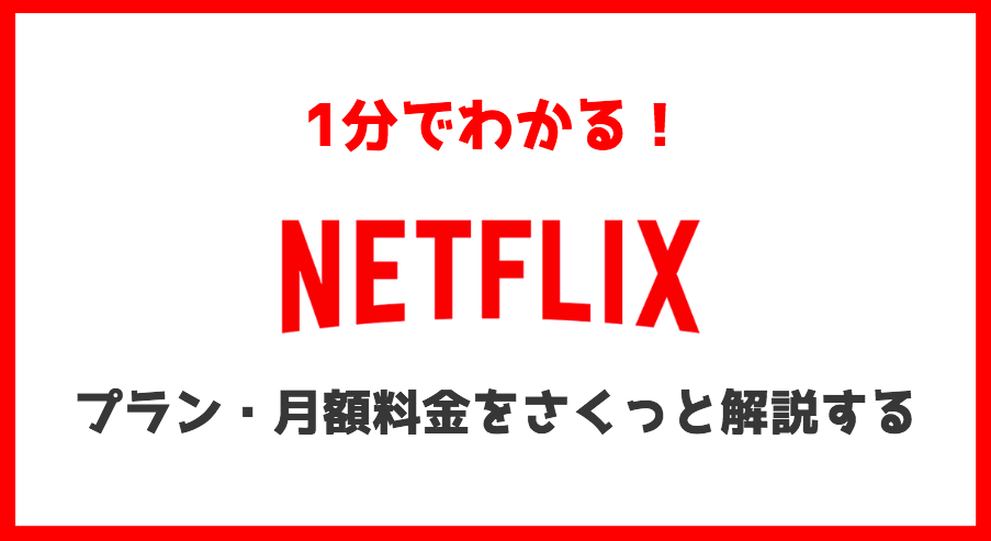 【1分でわかる】また値上げ?Netflixのプラン・月額料金をさくっと解説!