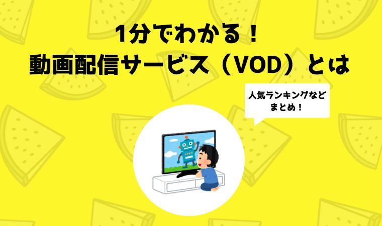 【1分でわかる】動画配信サービス(VOD)とは|2019年最新人気ランキング一覧などまとめ