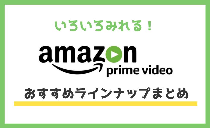 【最新2020年】アマゾンプライムビデオ本気でおすすめ50作品|映画・ドラマ・アニメ・バラエティなど