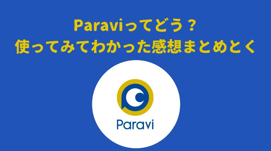 【Paraviってどう?】使ってみてわかった感想をまとめとく|メリット・デメリットや評判・口コミまとめ