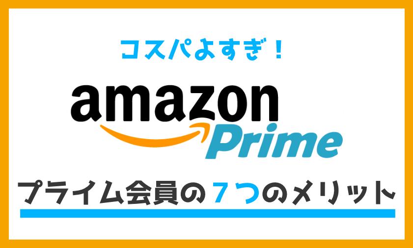 【すごすぎ】Amazonプライムの7つのメリットをわかりやすく教える|会費や支払い方法も解説