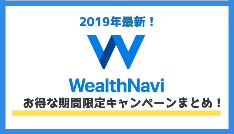 【最新2020年】ウェルスナビ(WealthNavi)のキャンペーンまとめ|お得に始める方法を一挙に公開