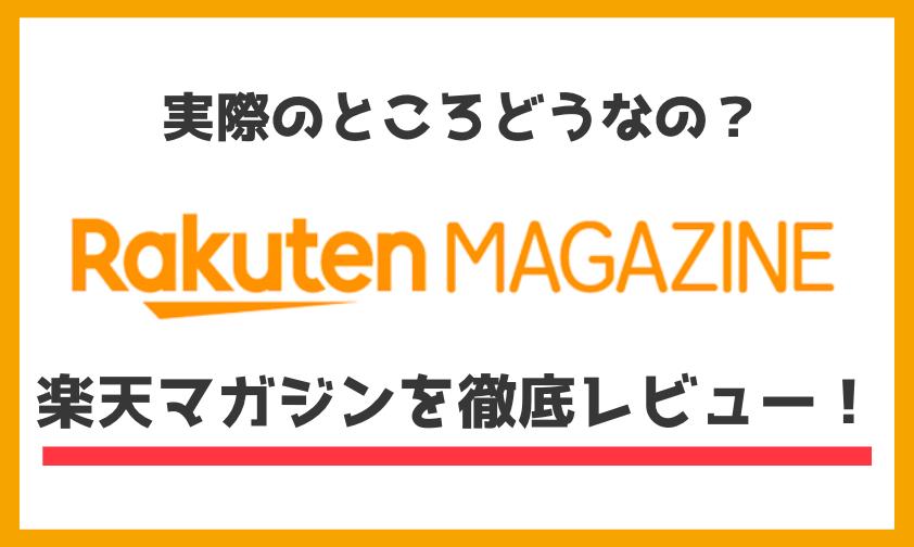 【辛口】雑誌好きが楽天マガジン使ってみたので徹底レビュー|口コミや評判も紹介