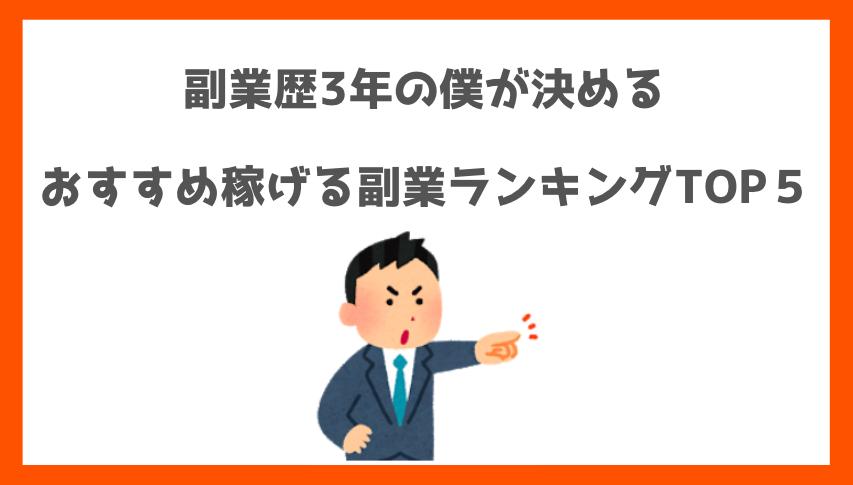 f:id:salarytan:20190508225239p:plain