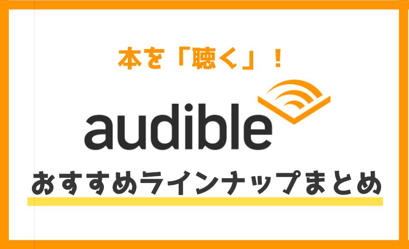 【完全版】audibleで聴けるおすすめ10作品を本気で厳選した|40万作品から絞って紹介