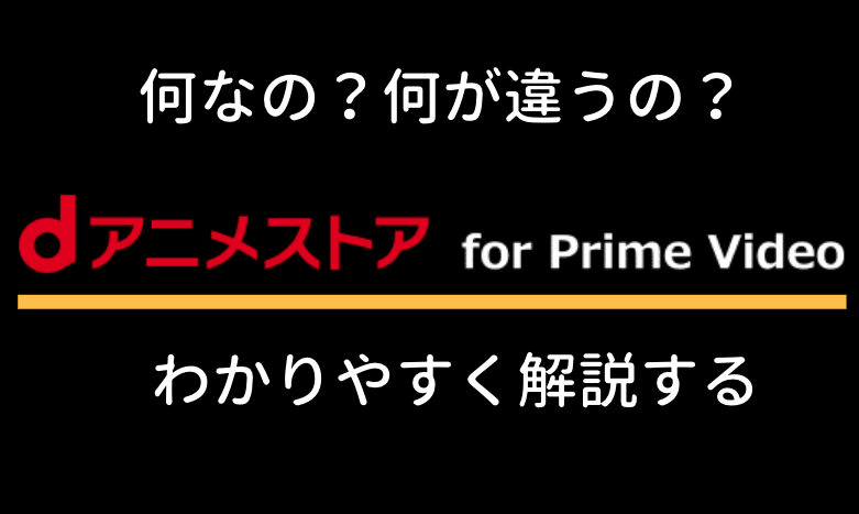 dアニメストア for prime videoって?dアニメストアと何が違うの?って質問に丁寧に答える