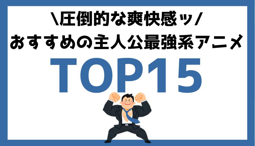 【爽快】おすすめの主人公最強系アニメランキングTOP15|最新2020年版