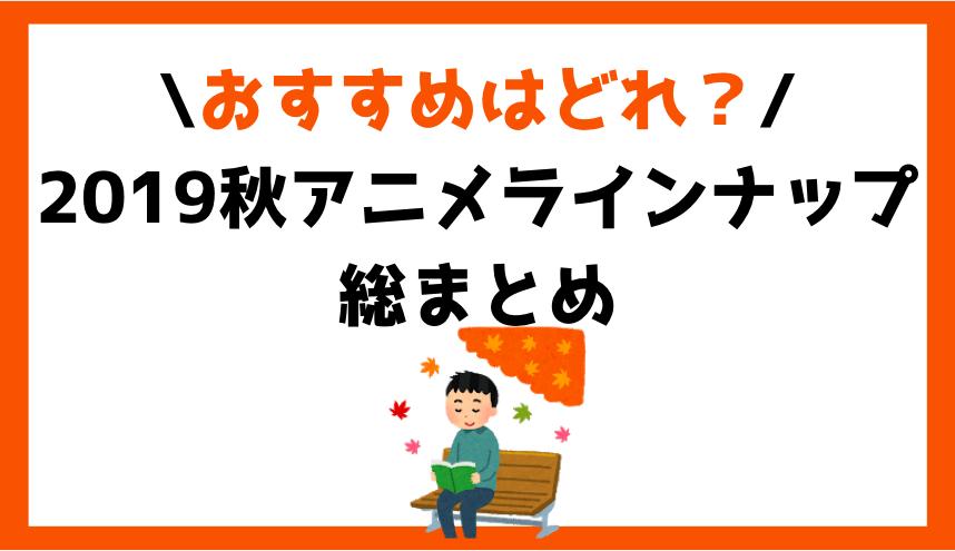【必見】2019年秋アニメ新作ラインナップ総まとめ|おすすめランキング5選も紹介