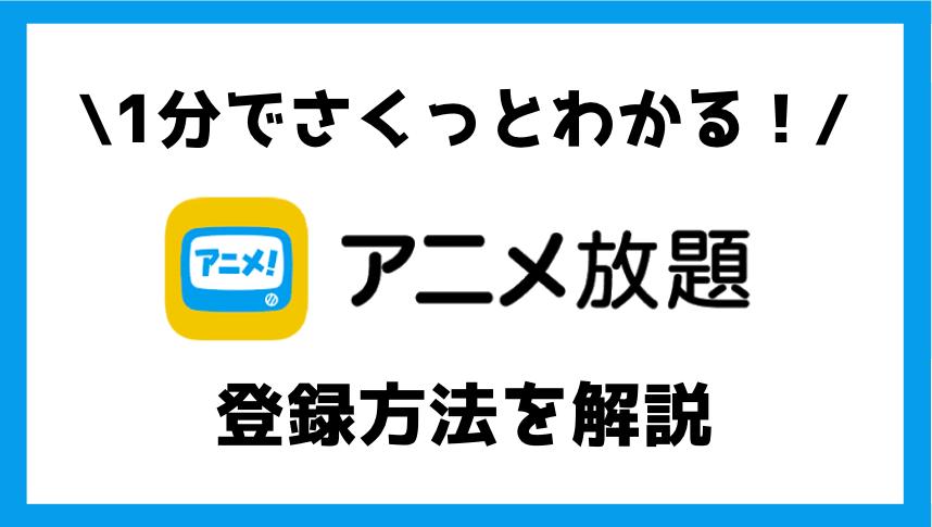 【1分でさくっとわかる】アニメ放題の登録方法をわかりやすく解説!