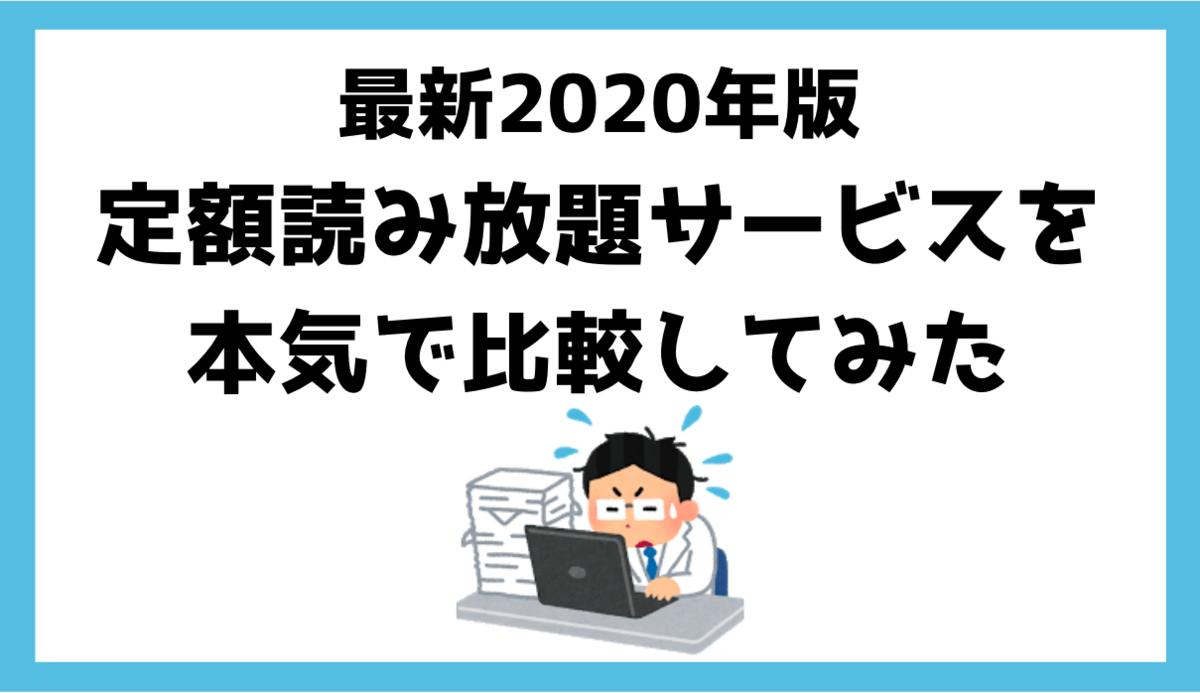 【最新2020年】読み放題サブスクを本気で比較してみた
