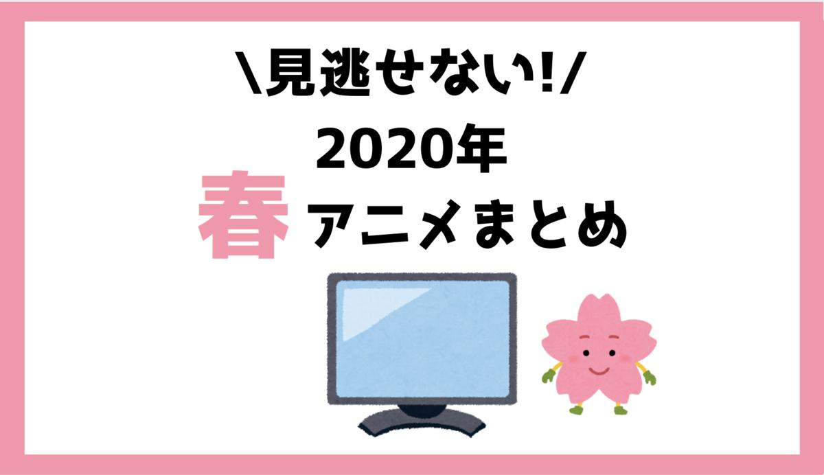 f:id:salarytan:20200329145412p:plain