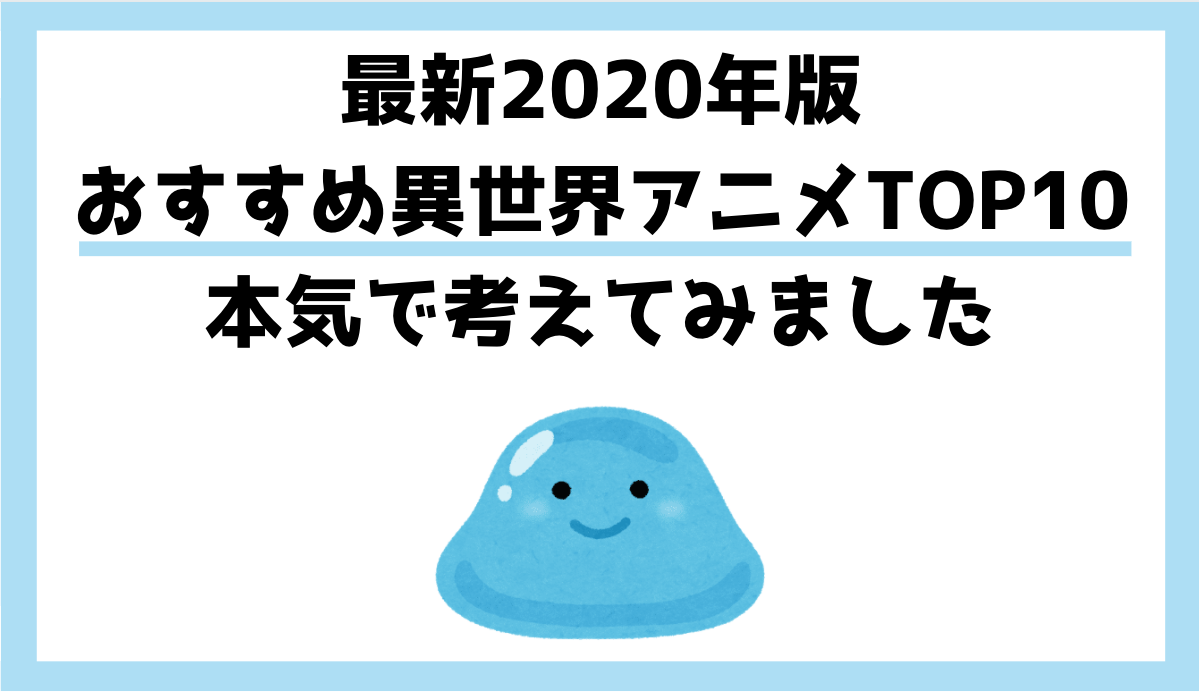 【最新2020年版】おすすめ異世界アニメ10選を本気で考えてみました