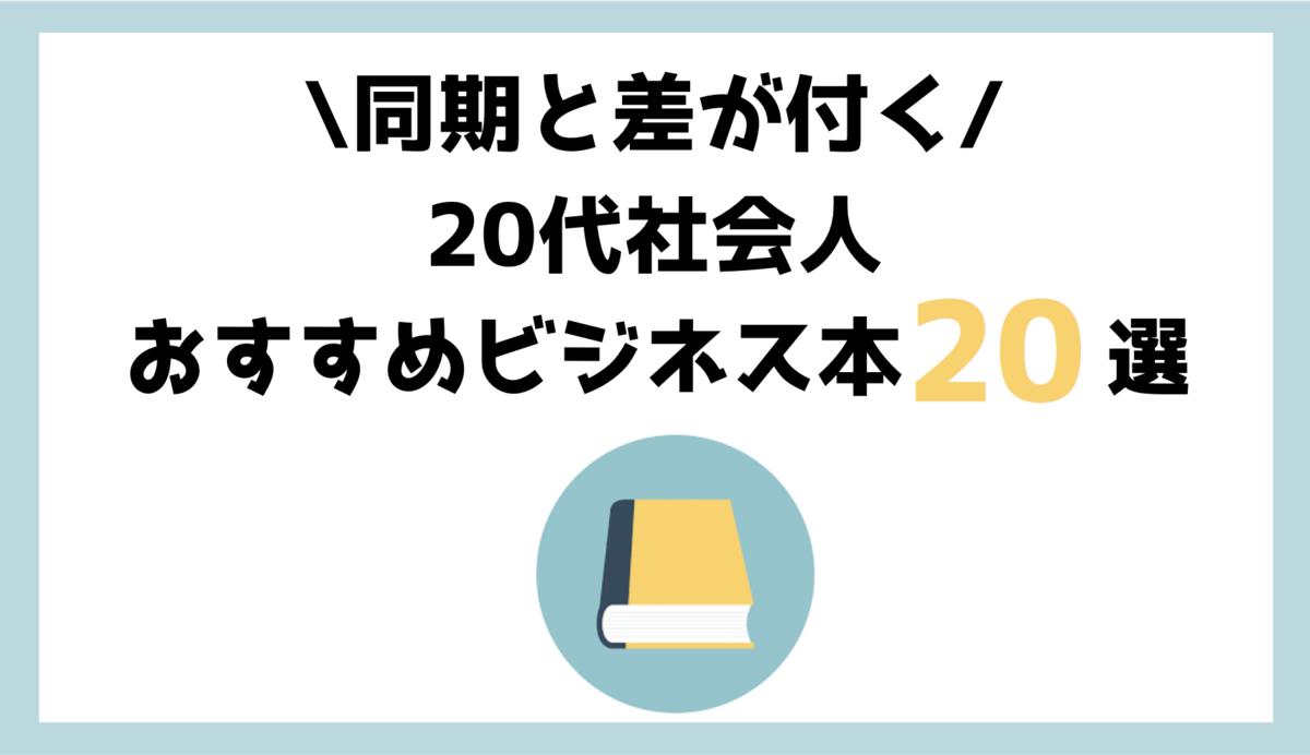 【最新2020年版】20代社会人おすすめビジネス本20冊を厳選した|同期と差が付く