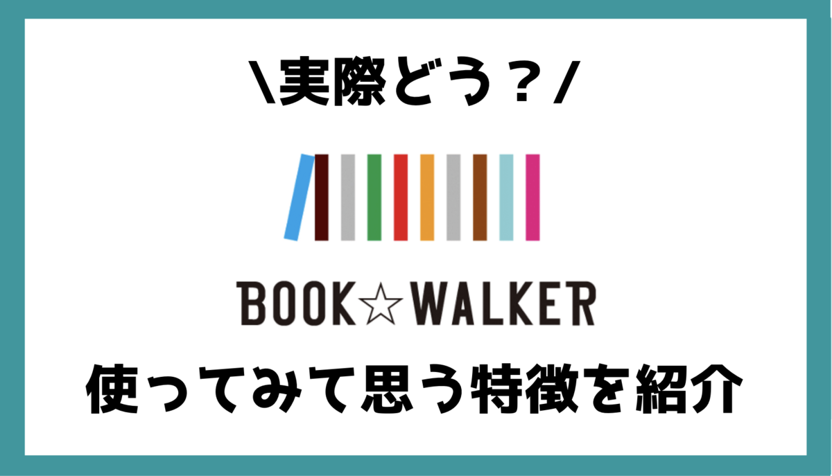 BOOK☆WALKER読み放題ってどう?使って特徴をガチ分析|評判・口コミも