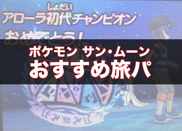 【ポケモンSM】旅パ用おすすめポケモンまとめ【サン・ムーンストーリー攻略】