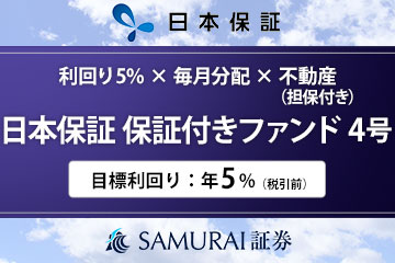SAMURAI FUND 保証付き