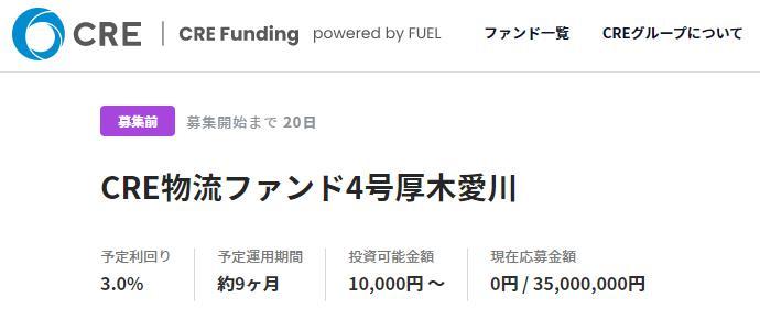 CRE Funding CRE物流ファンド4号厚木愛川