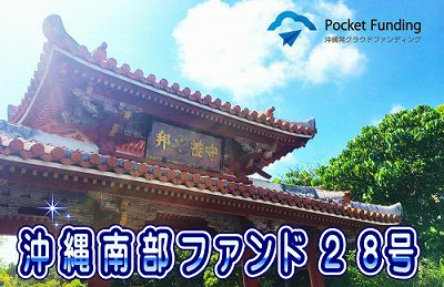 Pocket Funding ポケットファンディング