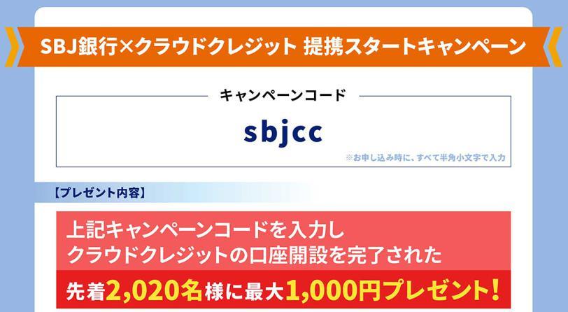 クラウドクレジット SBJ銀行