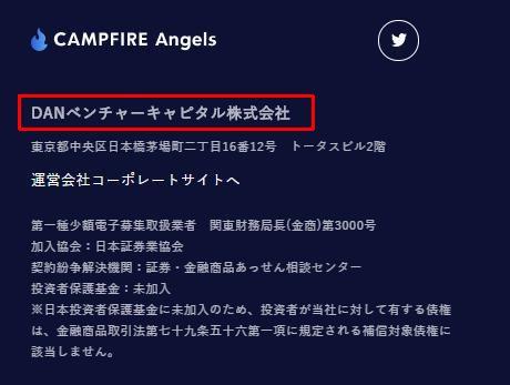 CAMPFIRE Angels